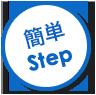簡単step