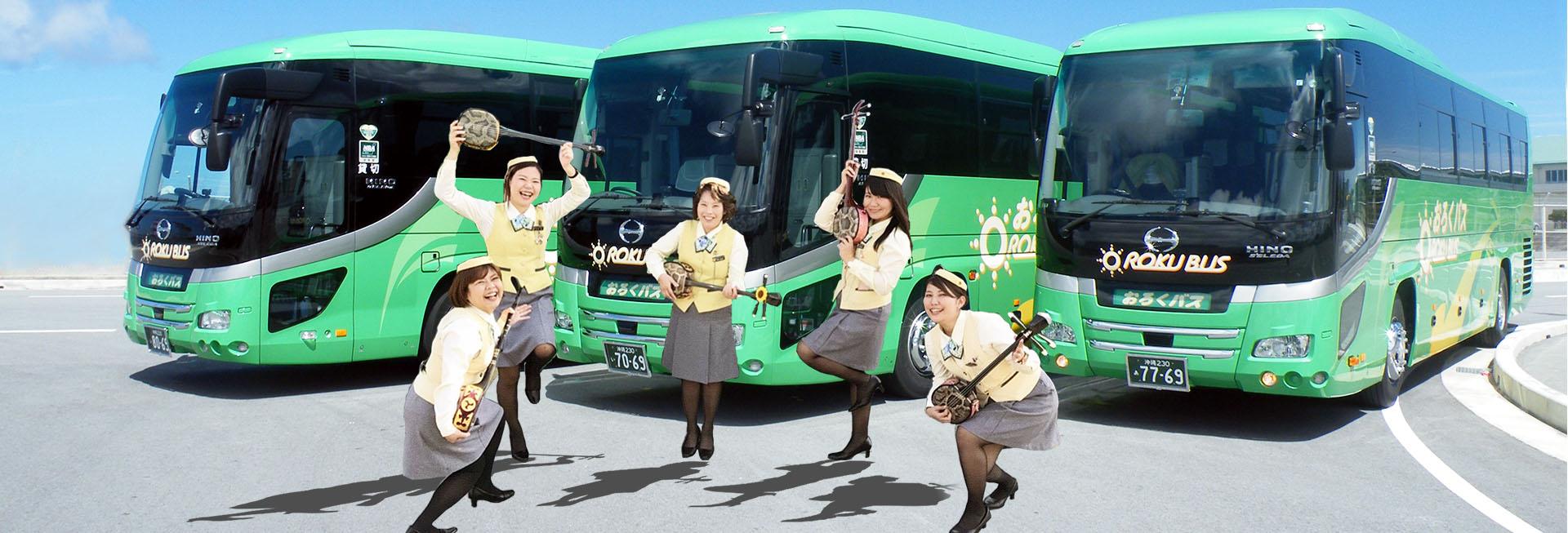 おろくバス